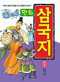 만화 삼국지(중)(큰책)