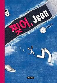 찢어 Jean