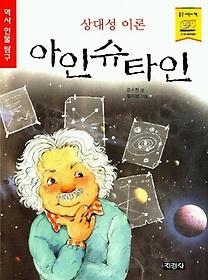 아인슈타인(상대성 이론)