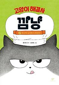 "<font title=""고양이 해결사 깜냥. 2: 최고의 요리에 도전하라!"">고양이 해결사 깜냥. 2: 최고의 요리에 도...</font>"
