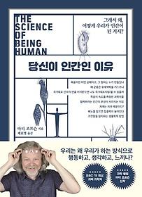 당신이 인간인 이유