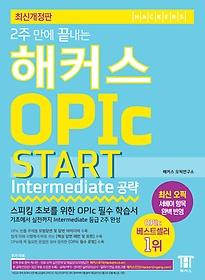 해커스 OPIc 오픽 START Intermediate 공략