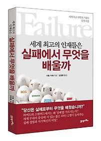 실패에서 무엇을 배울까