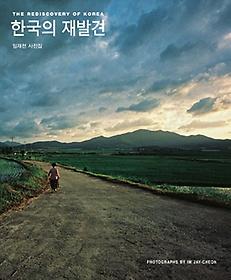 한국의 재발견