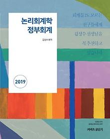 논리회계학 정부회계(2019)
