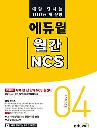 에듀윌 월간 NCS(2021년 4월호)