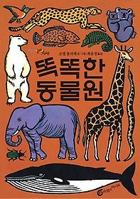 똑똑한 동물원