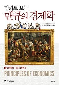 만화로 보는 맨큐의 경제학. 1