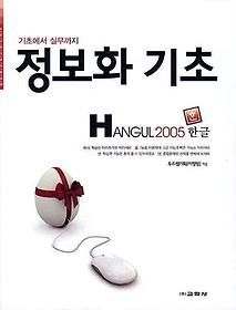 정보화 기초(HANGUL 2005)