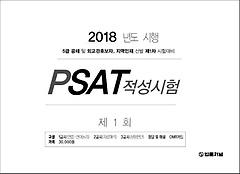 제1회 법률저널 PSAT적성시험(2018)(봉투)