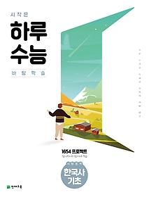"<font title=""시작은 하루수능 고등 사탐영역 한국사 기초(2021)"">시작은 하루수능 고등 사탐영역 한국사 기...</font>"