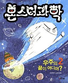 몬스터 과학. 2: 우주의 끝이 어디야