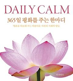 DAILY CALM 365일 평화를 주는 한마디