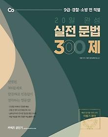 20일 완성 실전 문법 300제(2021)