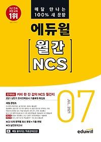 2021 에듀윌 월간 NCS(7월호)