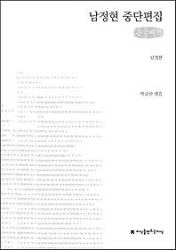 남정현 중단편집(큰글씨책)