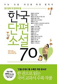한국단편소설 70