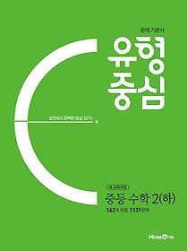 유형중심 중등 수학 2(하)(2021)