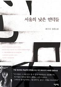 서울의 낮은 언덕들