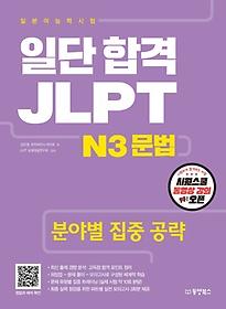 일단 합격 JLPT 일본어능력시험 N3 문법