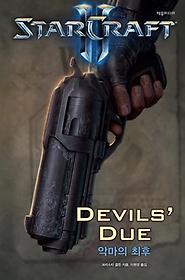 스타크래프트2: 악마의최후