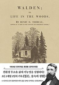 """<font title=""""월든: 숲속의 생활(1854년 오리지널 초판본 표지디자인)"""">월든: 숲속의 생활(1854년 오리지널 초판본...</font>"""