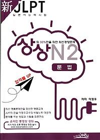 신 JLPT 일본어능력시험 N2: 문법