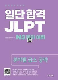 """<font title=""""일단 합격 JLPT 일본어능력시험 N3 문자 어휘"""">일단 합격 JLPT 일본어능력시험 N3 문자 어...</font>"""