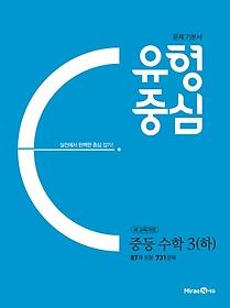 유형중심 중등 수학 3(하)(2021)