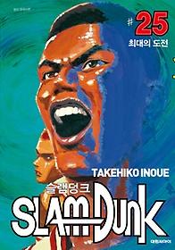 슬램덩크 오리지널. 25