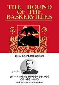 "<font title=""배스커빌 가의 개(초판본)(1902년 오리지널 초판본 표지디자인)"">배스커빌 가의 개(초판본)(1902년 오리지널...</font>"