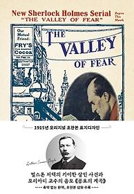"<font title=""공포의 계곡(초판본)(1915년 오리지널 초판본 표지디자인)"">공포의 계곡(초판본)(1915년 오리지널 초판...</font>"
