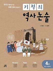 기적의 역사 논술. 4: 조선 2~대한제국