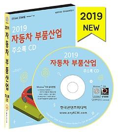자동차 부품산업 주소록(2019)(CD)