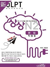 신 JLPT 일본어능력시험 N2: 문법(학원용)