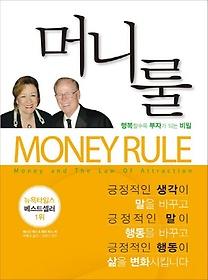 머니룰(Money Rule)