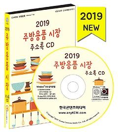 주방용품 시장 주소록(2019)(CD)