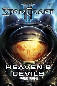 스타크래프트2: 천국의 악마들