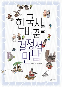 한국사를 바꾼 결정적 만남
