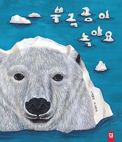 북극곰이 녹아요