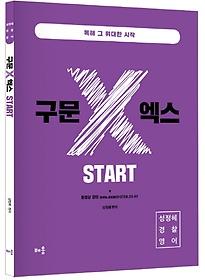 성정혜 경찰영어 구문 X 엑스 START