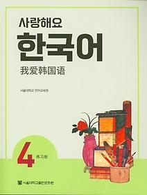 사랑해요 한국어. 4(WB)(중국어)