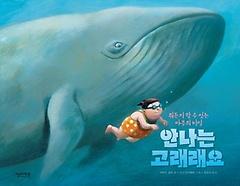 안나는 고래래요