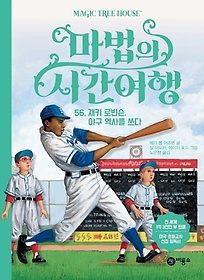 "<font title=""마법의 시간여행. 56: 재키 로빈슨, 야구 역사를 쓰다"">마법의 시간여행. 56: 재키 로빈슨, 야구 ...</font>"