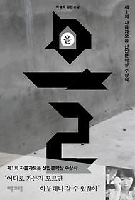 을(제1회 자음과모음 신인문학상 수상작)