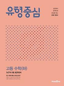 유형중심 고등 수학(하)(2021)