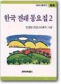 한국 전래 동요집. 2