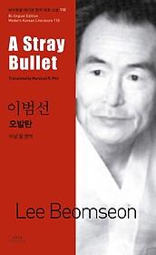 오발탄(A Stray Bullet)