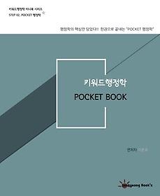 키워드 행정학 포켓북