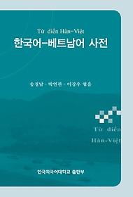 한국어 베트남어사전